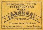 Фабрика Байкал. 1942 год