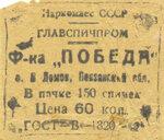 Фабрика Победа. 1942 год. Фрагмент бумажной упаковки со спичками.