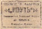 Фабрика Ревпуть. 1941-1942 года