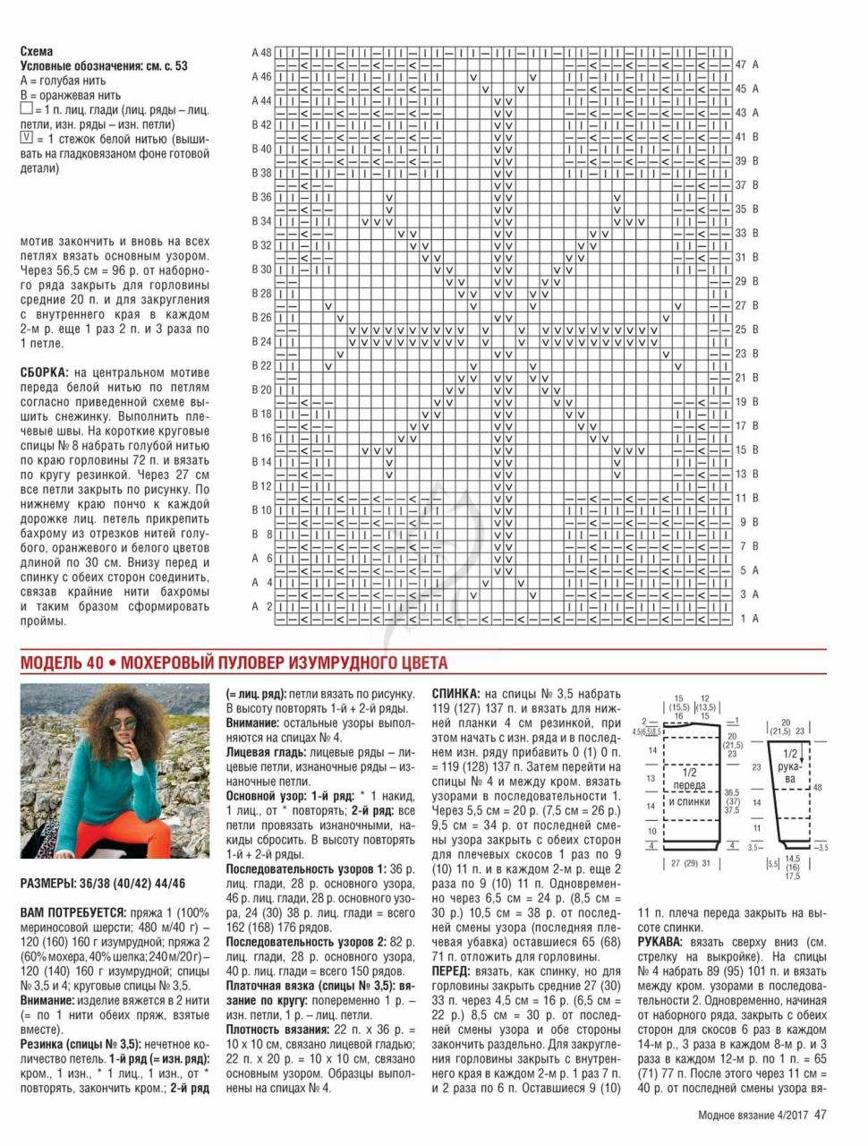 Verena схемы для вязания 169