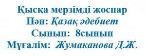 Жумаканова.jpg