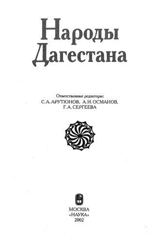 Страницы истории Дагестана