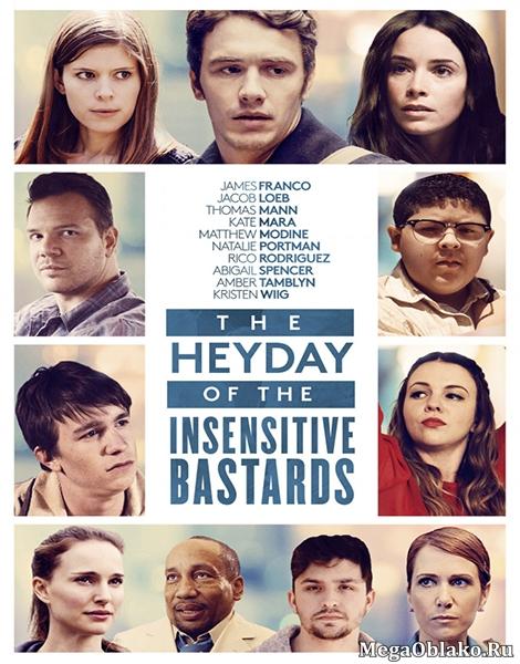 Расцвет бесчувственных ублюдков / The Heyday of the Insensitive Bastards (2017/WEB-DL/WEB-DLRip)