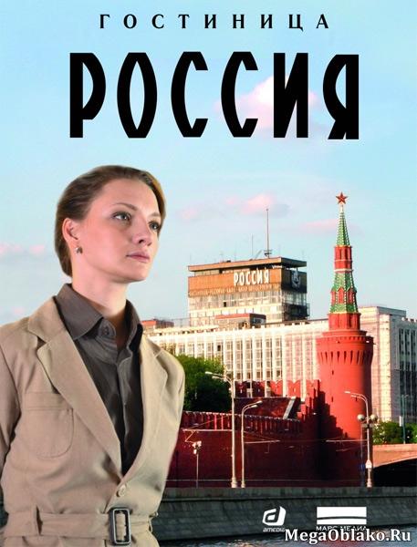 Гостиница Россия (1-12 серии из 12) / 2017 / РУ / HDTVRip + (720p) + (1080i)