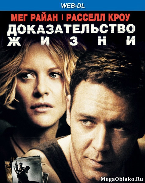Доказательство жизни / Proof of Life [Open Matte] (2000/WEB-DL/WEB-DLRip)