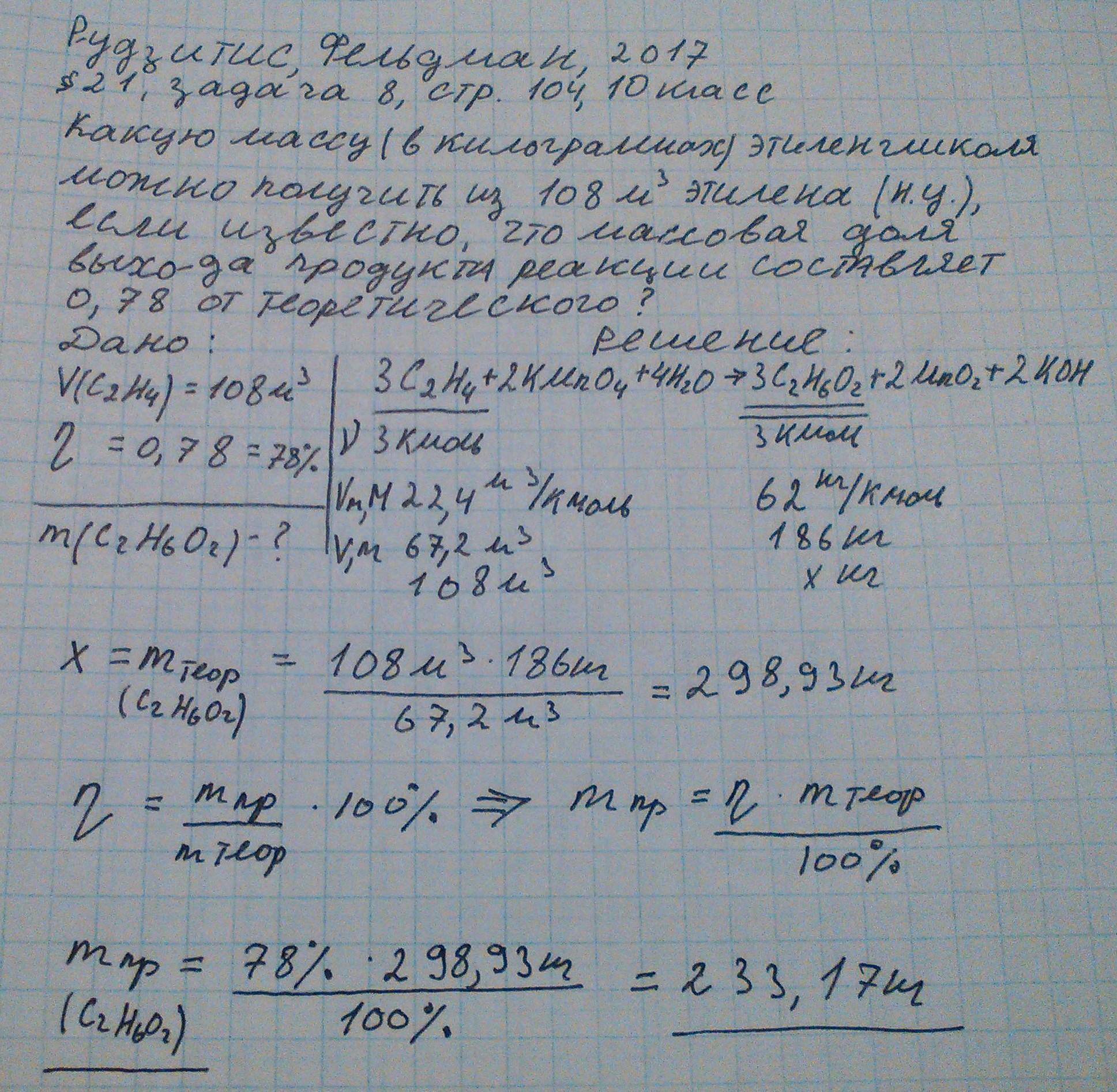 рудзитис задача 8 стр 104 10 кл.jpg