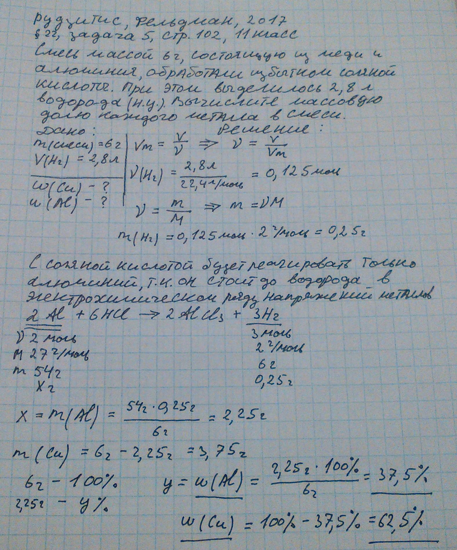 рудзитис задача 5 стр 102 11 кл.jpg