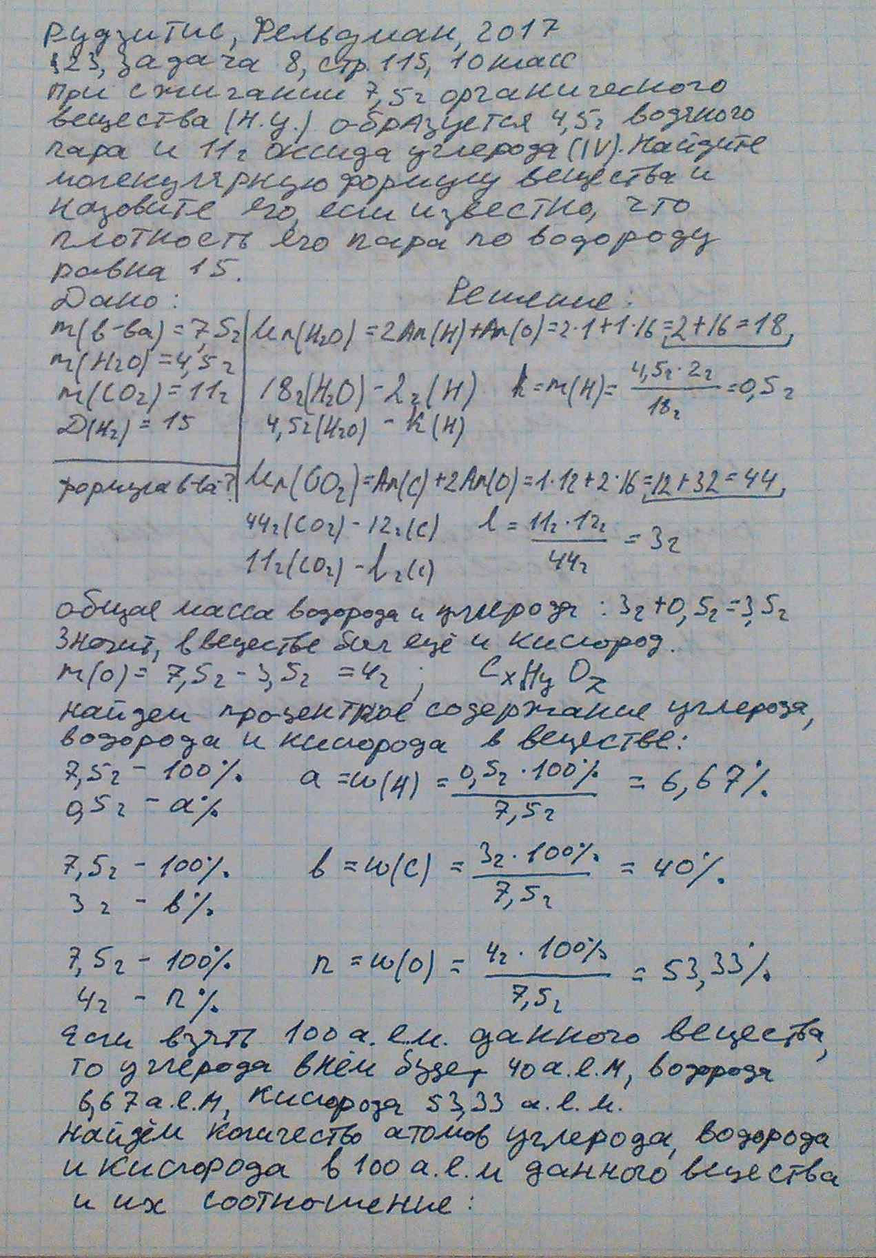 рудзитис задача 8 стр 115 химия 10 кл начало.jpg