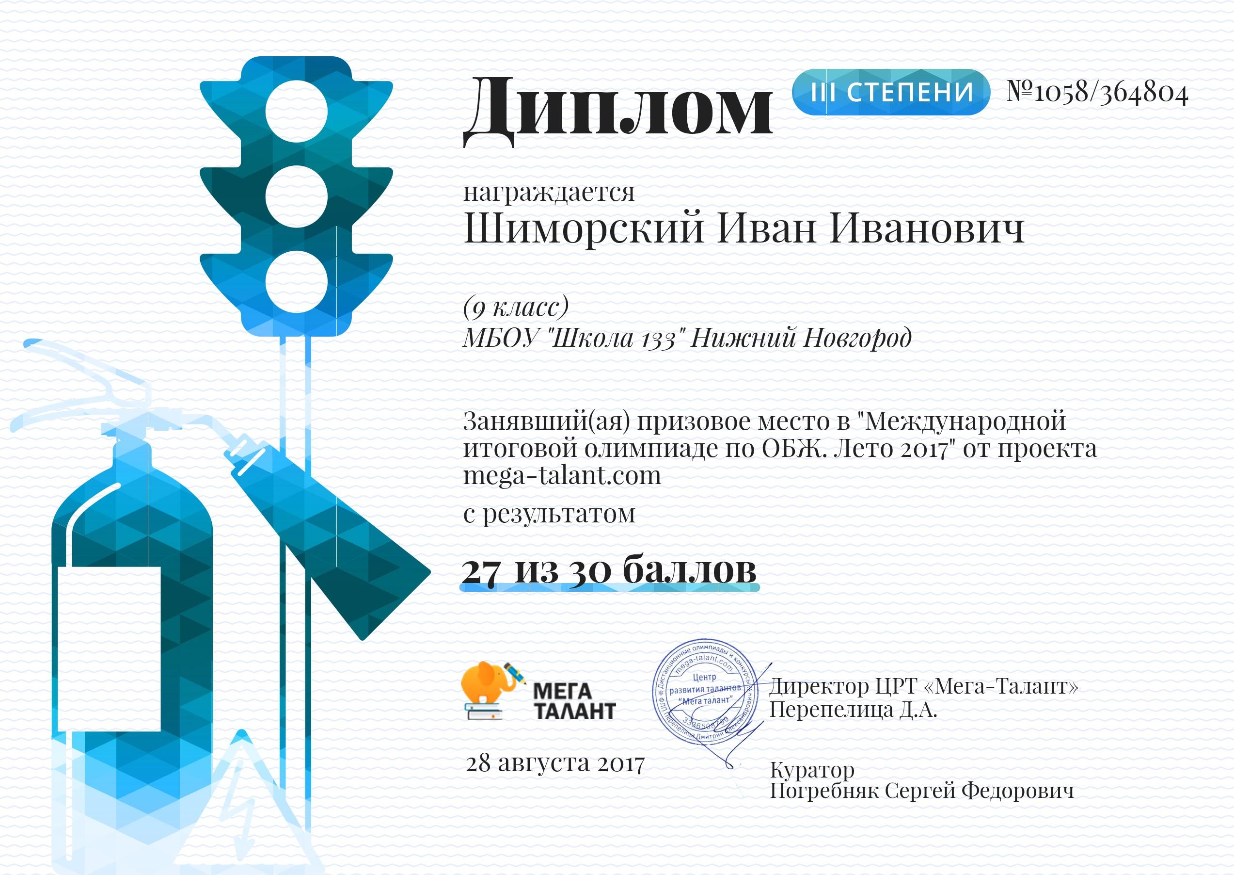 364804_shimorskiy-ivan-ivanovich.jpg
