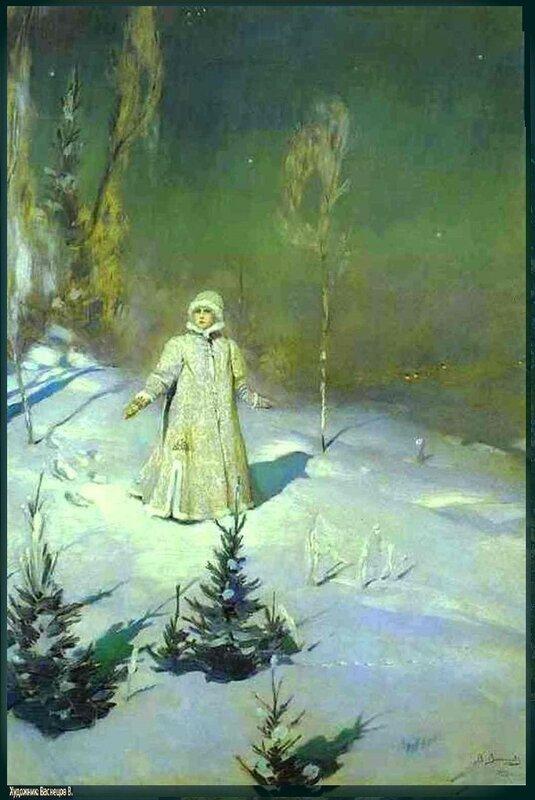 Зимняя Сказка в картине Васнецова...   1899 год .jpg