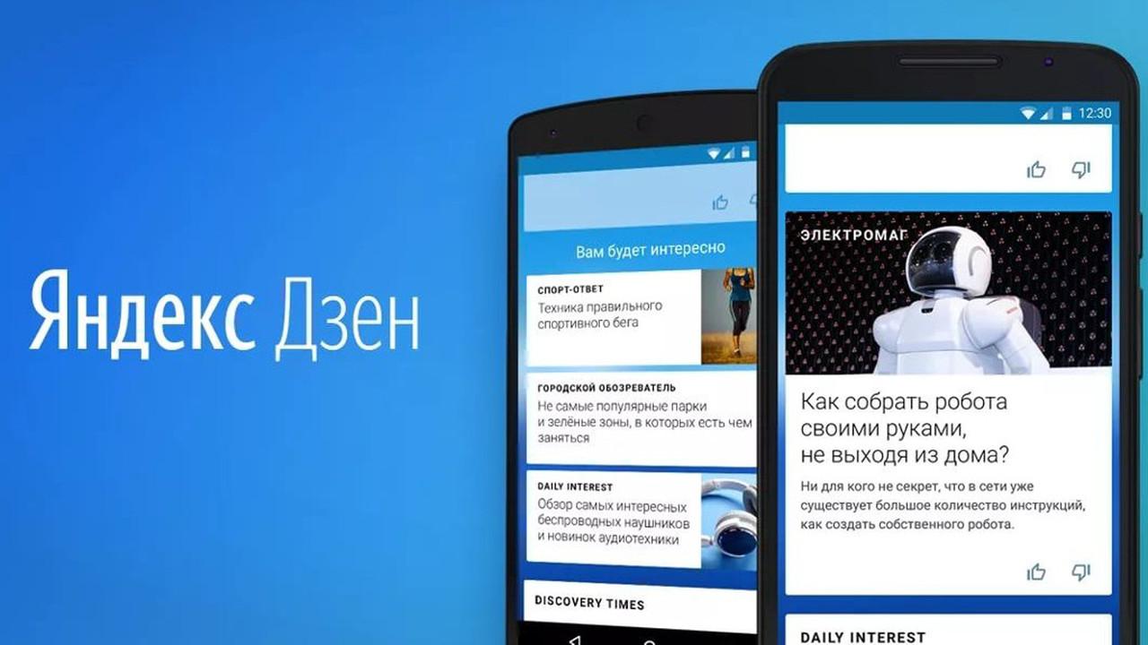 Как настроить и установить Яндекс Дзен