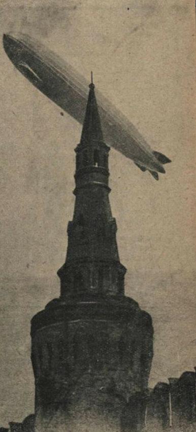 Дирижабль 1930 г..jpg