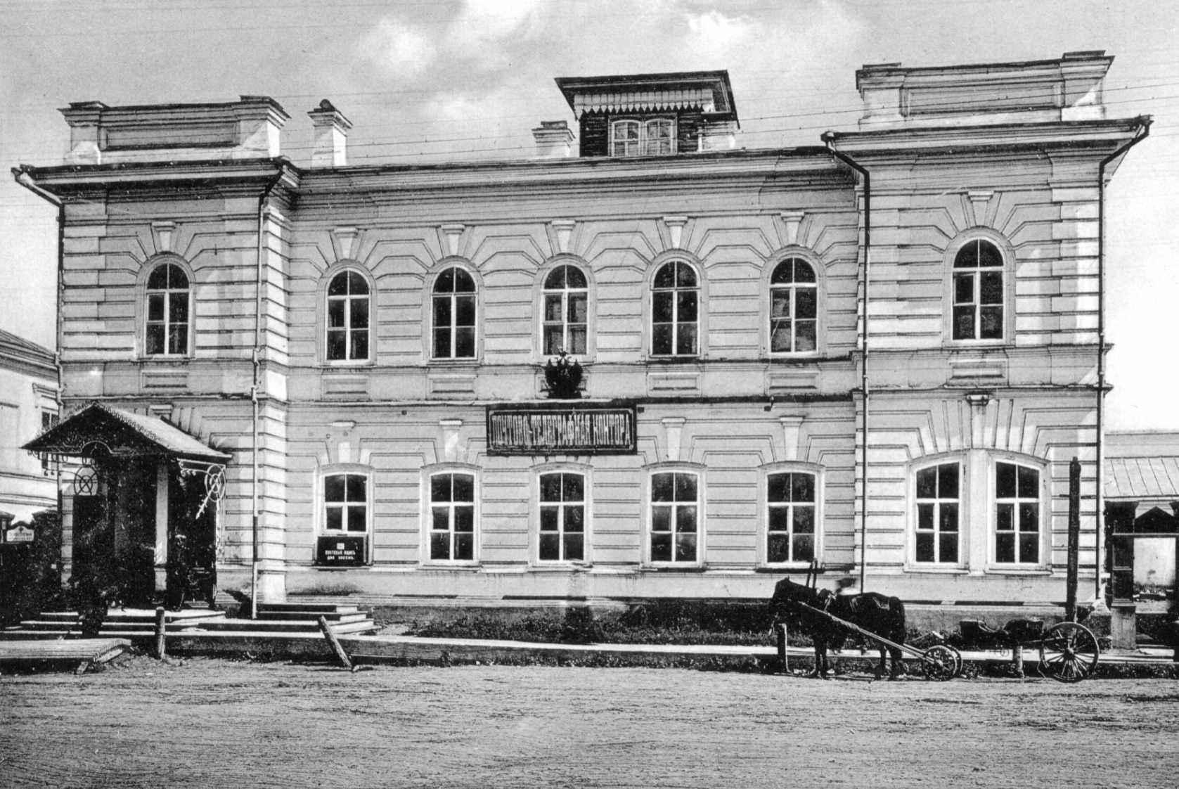 Здание почтово-телеграфной конторы