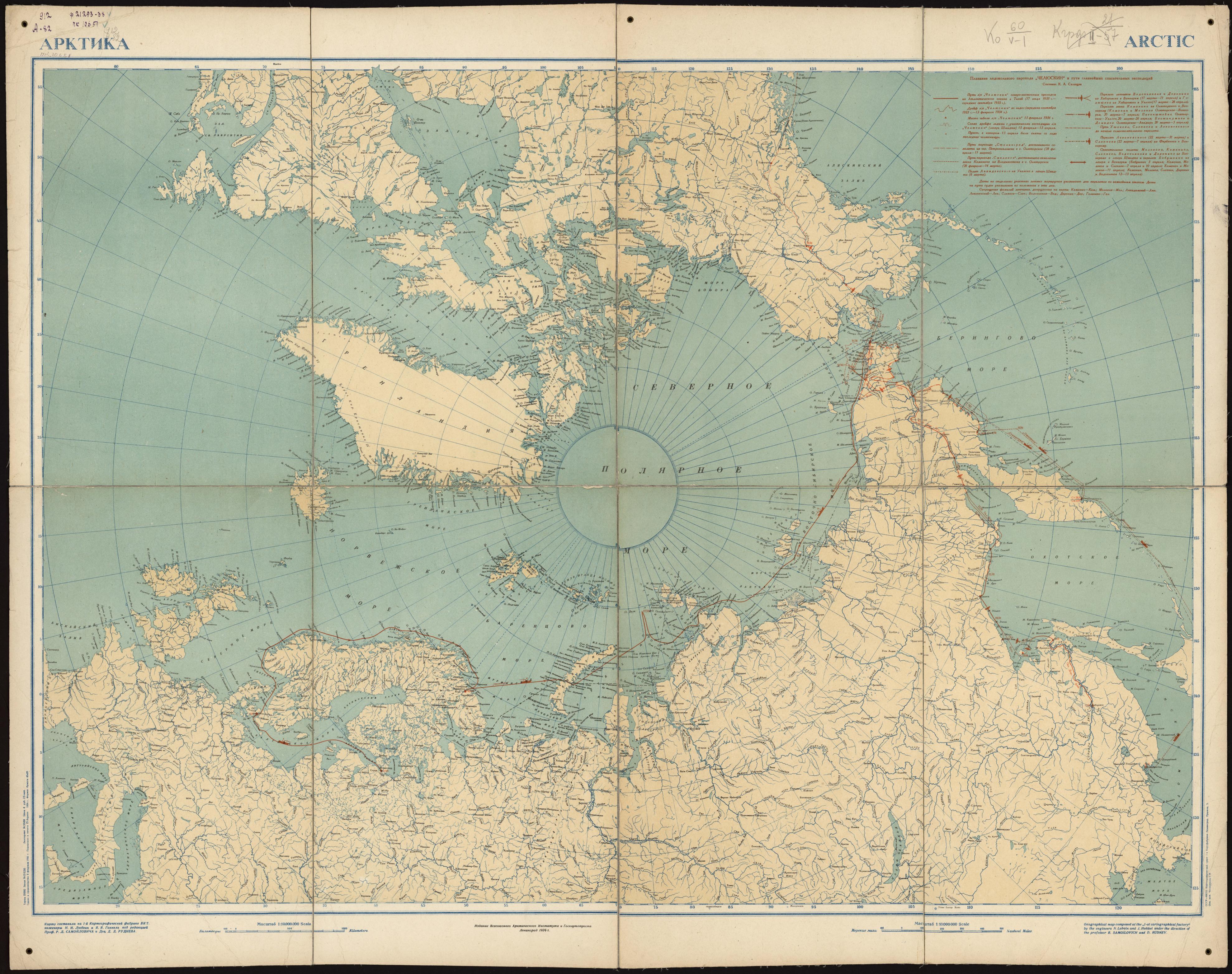 1934. Плавание ледокольного парохода Челюскин и пути главнейших спасательных экспедиций
