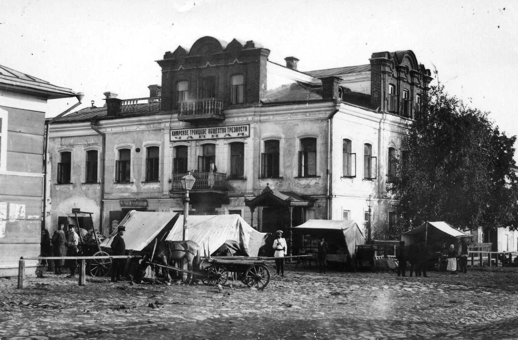 Троицкое общество трезвости. Чайная. Угол Конной и Ильинской улиц