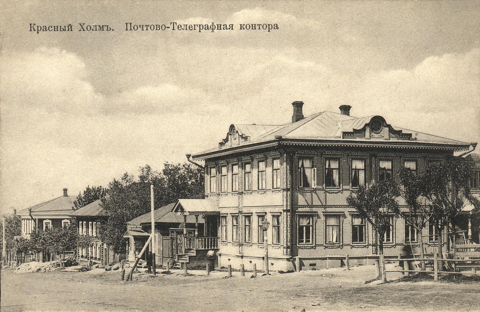 Почтово-Телеграфная контора