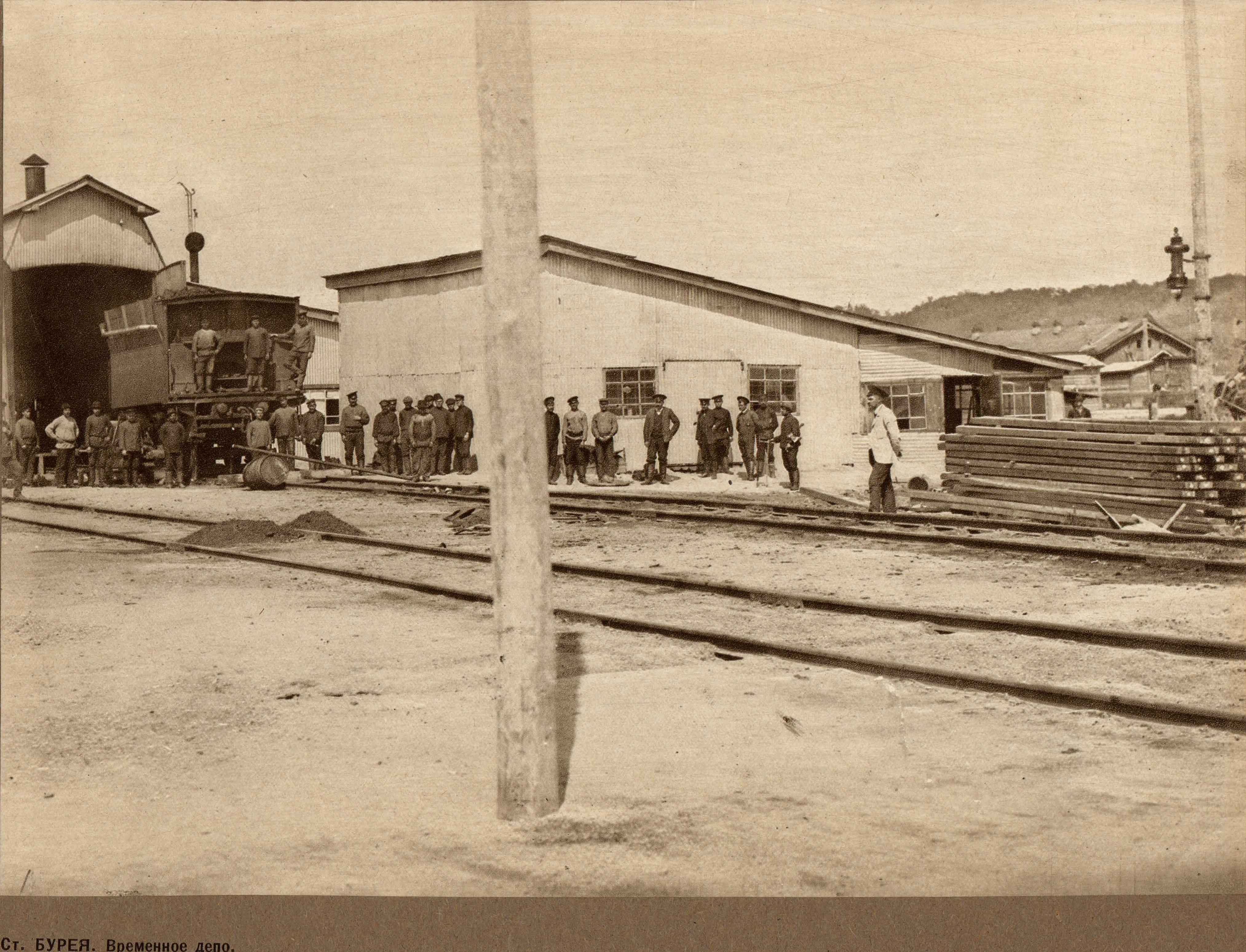 633 верста. Станция Бурея. Временное депо