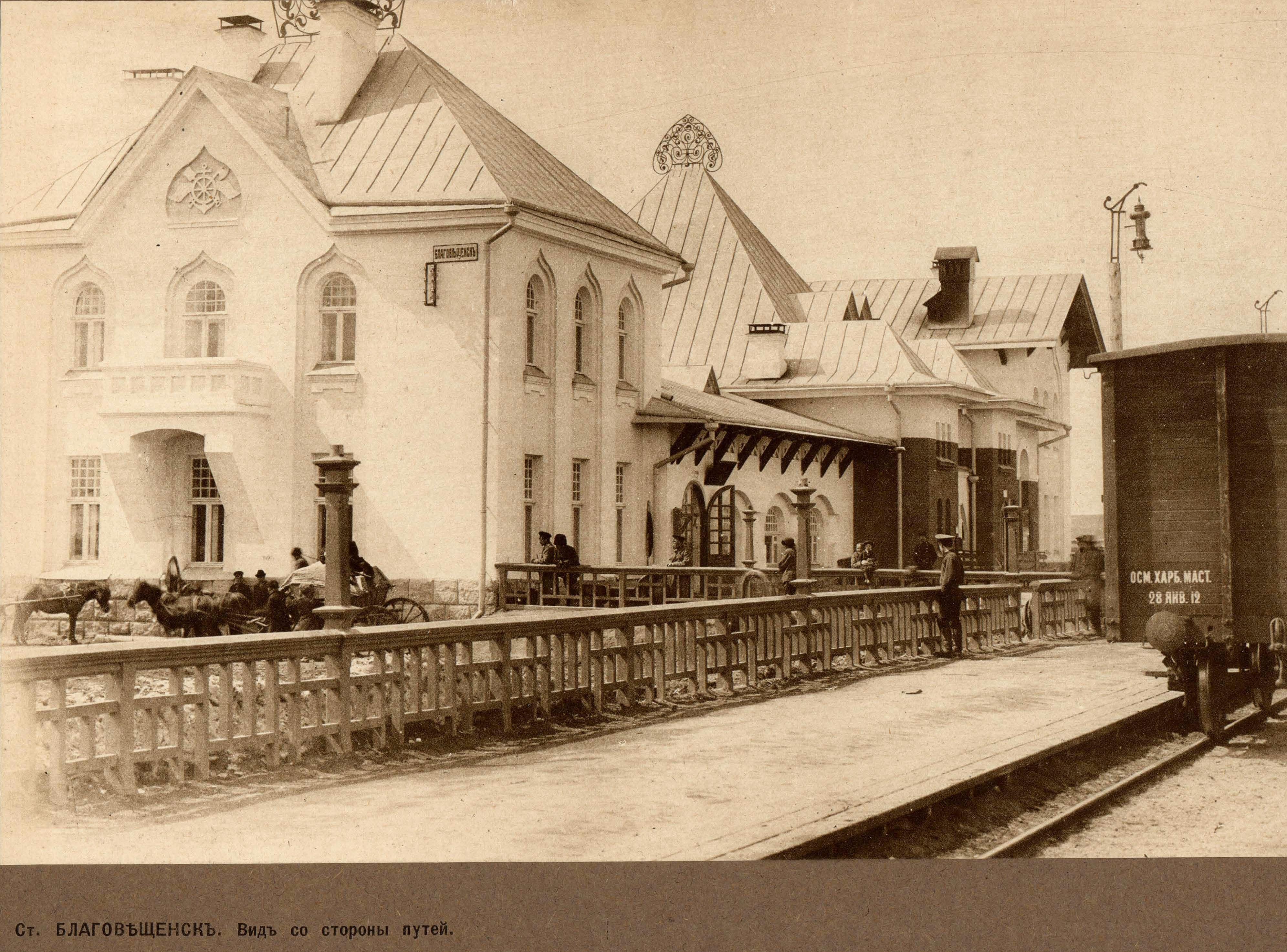 Станция Благовещенск. Вид со стороны путей