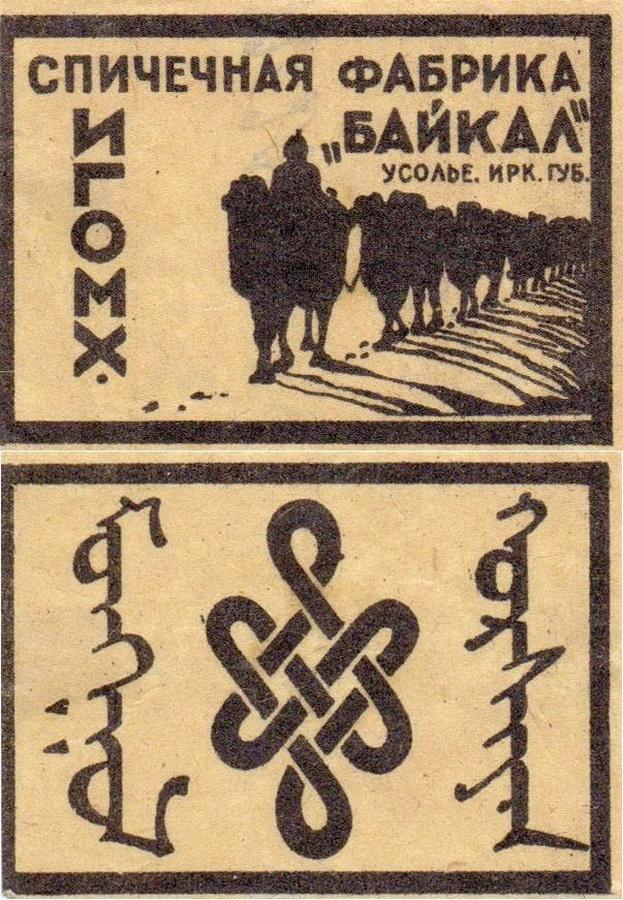 1926. Фабрика Байкал
