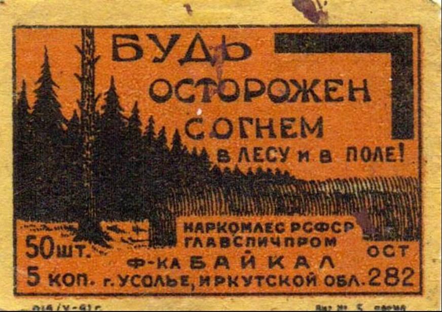 1941. Фабрика Байкал