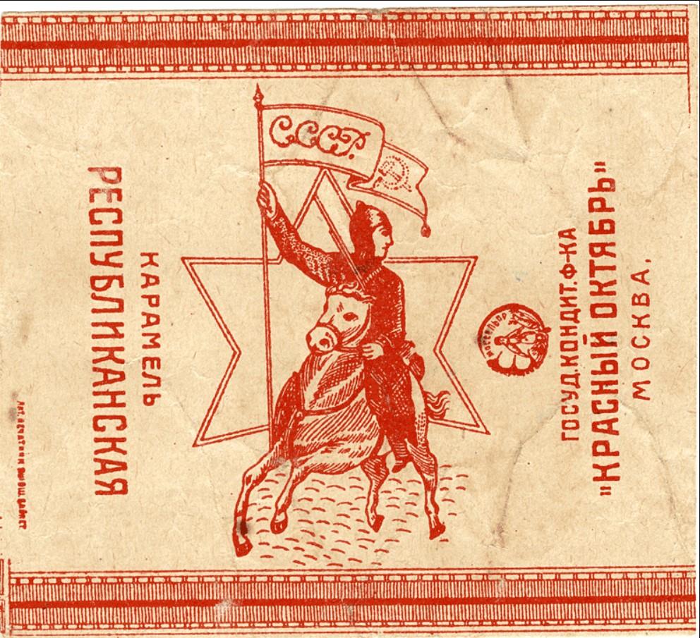 Красный Октябрь. карамель