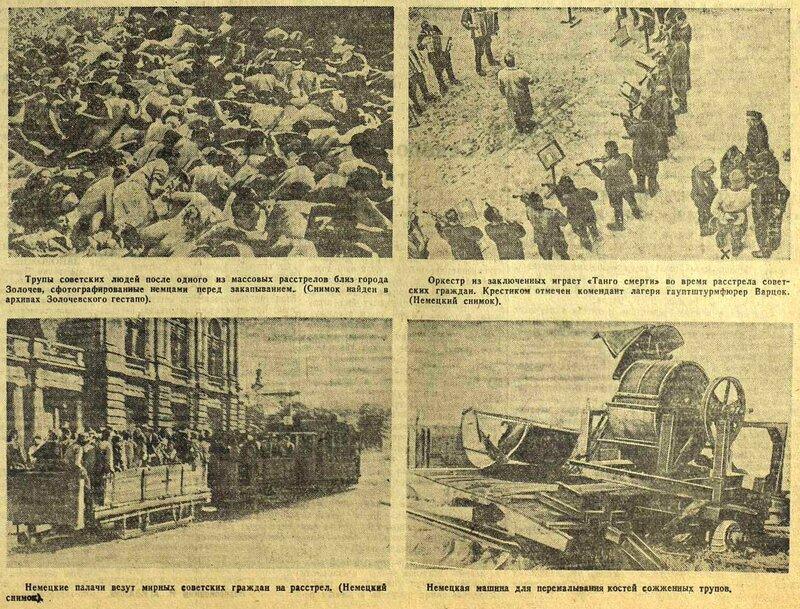 «Красная звезда», 23 декабря 1944 года, Зверства немцев в Львовской области
