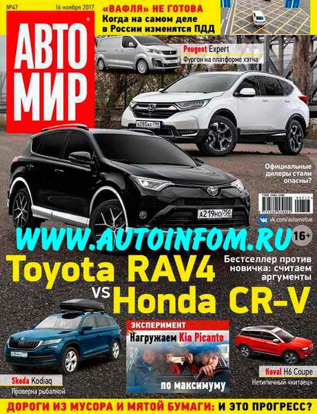 Журнал Автомир №47 (ноябрь 2017)