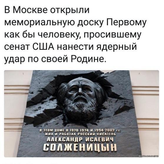 ГОЛОСОВАНИЕ ПРОТИВ ПАМЯТНИКА ИУДЕ в России. Скажем #НетСолженицыну !