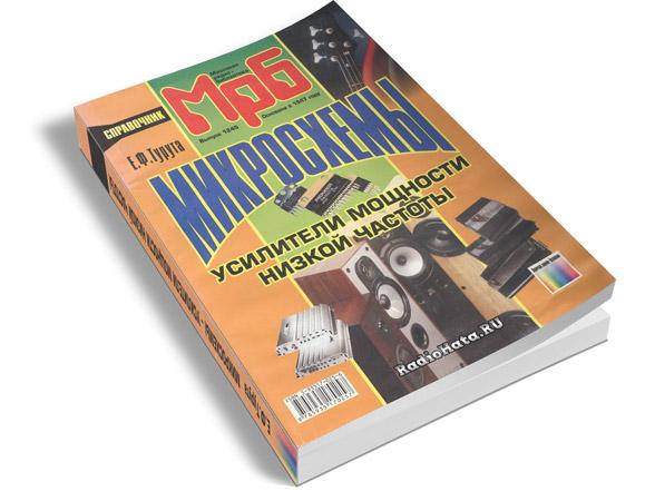 Микросхемы - усилители мощности низкой частоты. Справочник