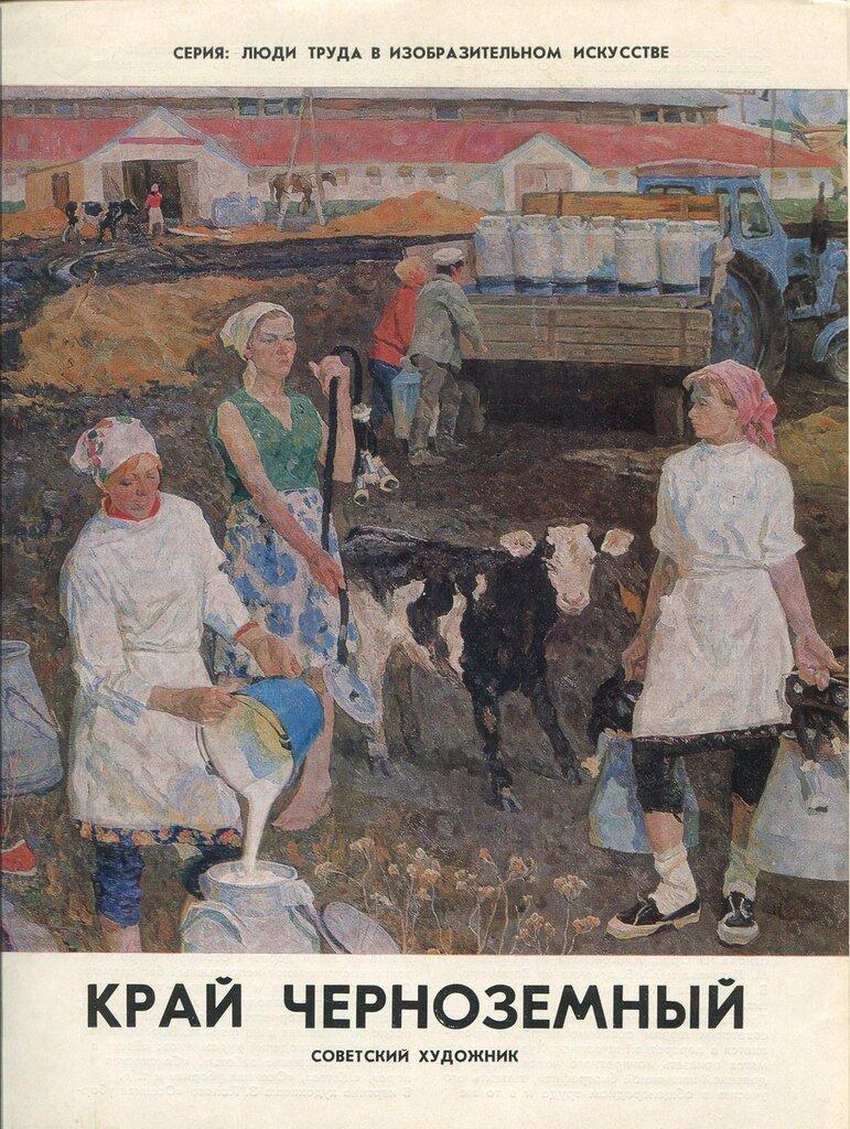 Советская живопись: Край чернозёмный (24 работы)