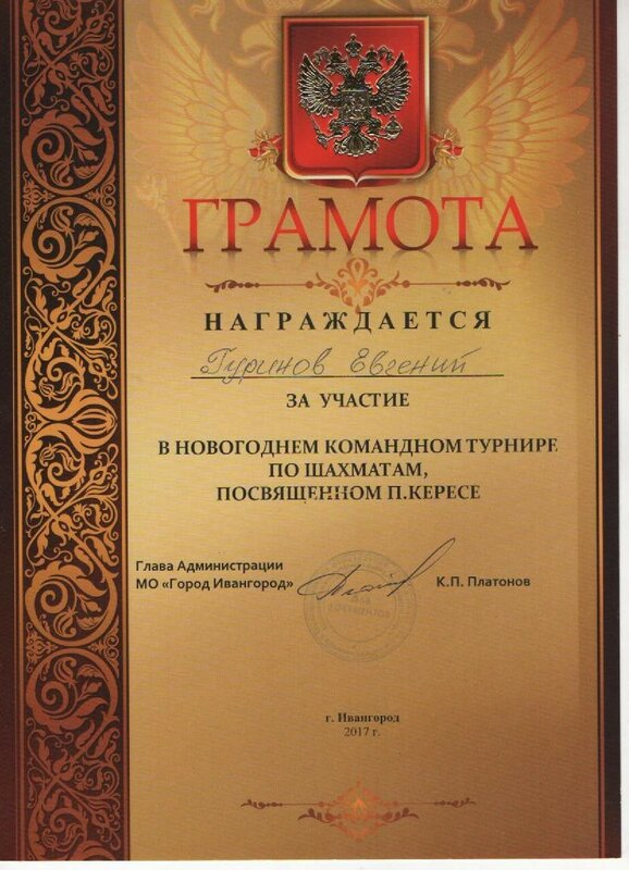грамота Гуринов ивангород 2017.jpg