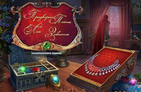 Придворные Тайны 2: Лик Зависти | European Mystery 2: The Face of Envy CE (Rus)