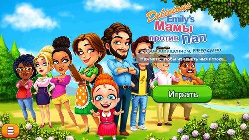 Delicious 16. Emilys Мамы против Пап   Delicious 16. Emilys Moms vs Dads (Rus)