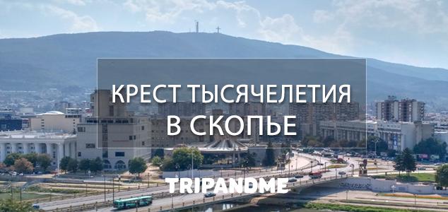 Крест тысячелетия в Скопье