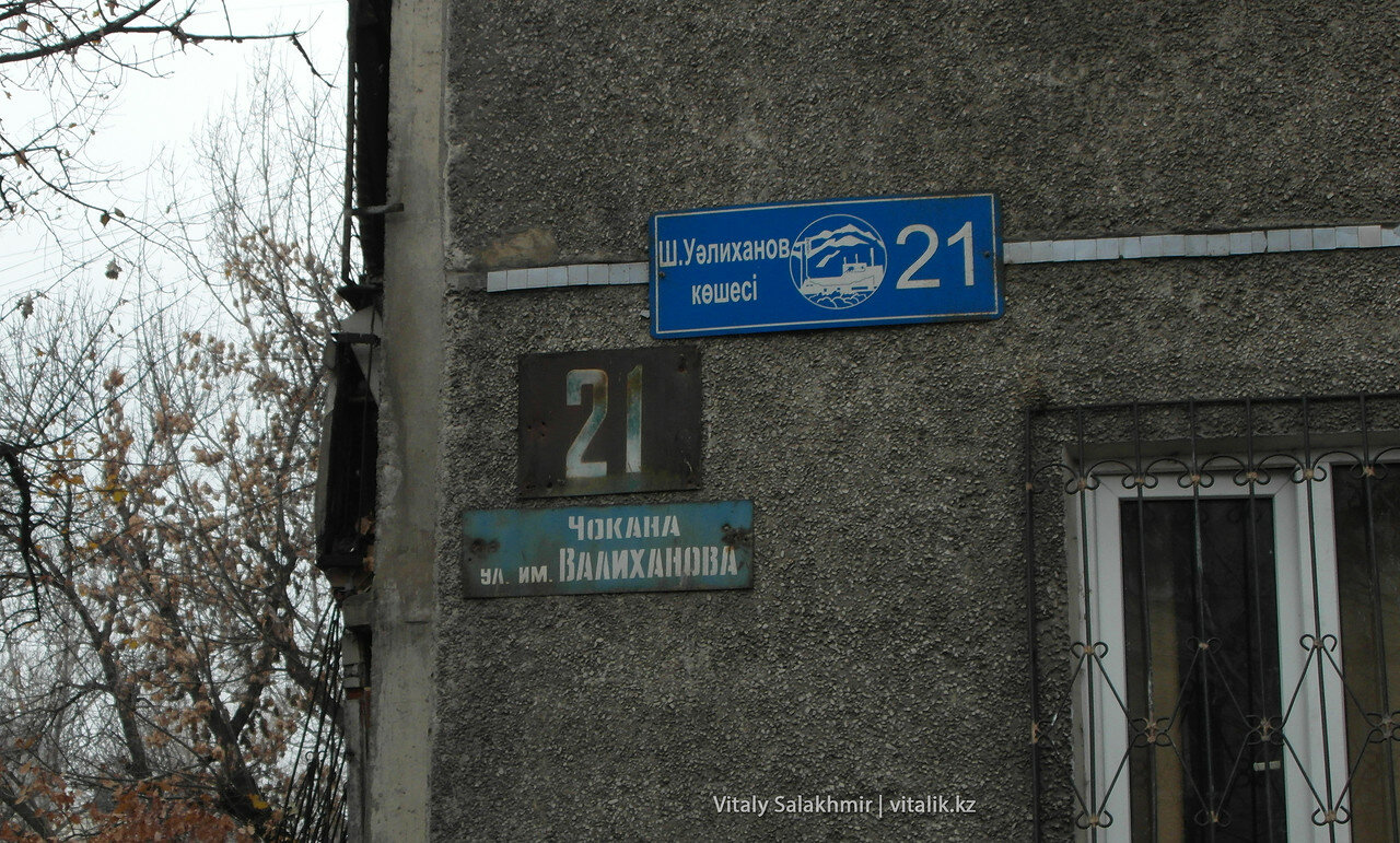 Валиханова 21.
