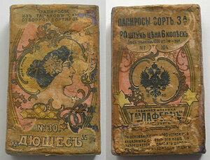 Этикетка от папирос  Дюшес
