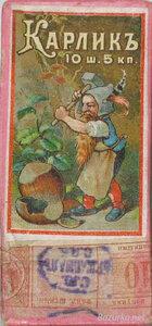 Этикетка от папирос  Карлик