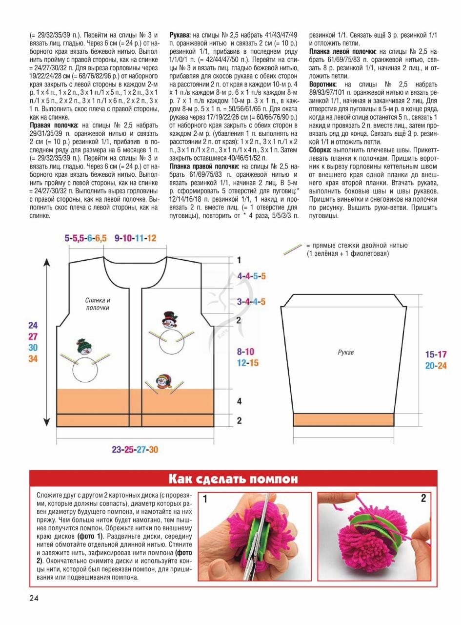 Как сделать петли для пуговиц при вязании на спицах 16