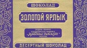 шоколад Золотой ярлык