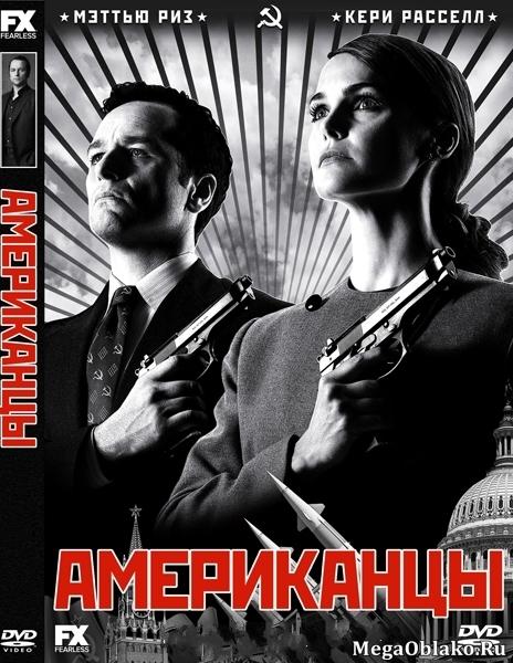 Американцы (1-5 сезон: 1-65 серии из 65) / The Americans / 2013-2017 / ПМ (NewStudio) / WEB-DL (1080p)