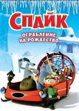 Спайк - Ограбление на рождество / Spike (2008/DVDRip)