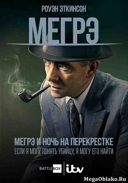 Мегрэ: Ночь на перекрёстке / Maigret: Night at the Crossroads (2017/WEB-DL/HDTVRip)