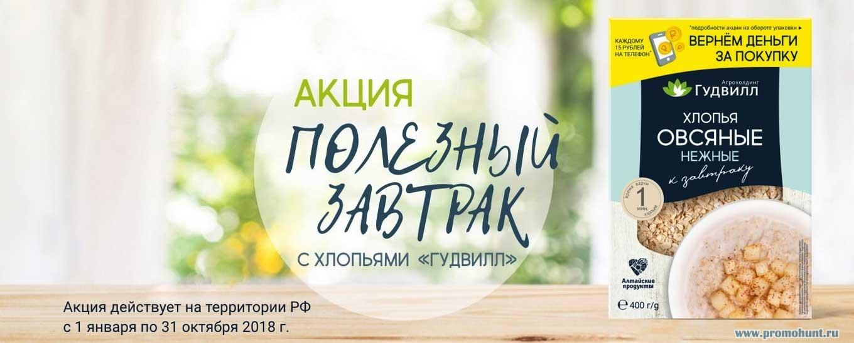 Акция Гудвилл 2017 на ешь-натуральное.рф