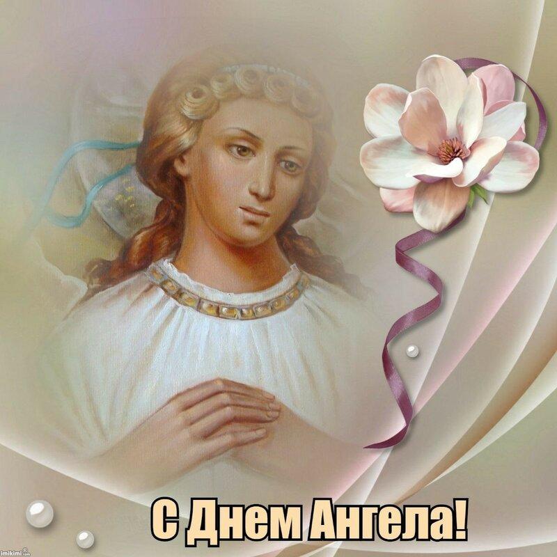 Евгения с днем ангела открытки 60