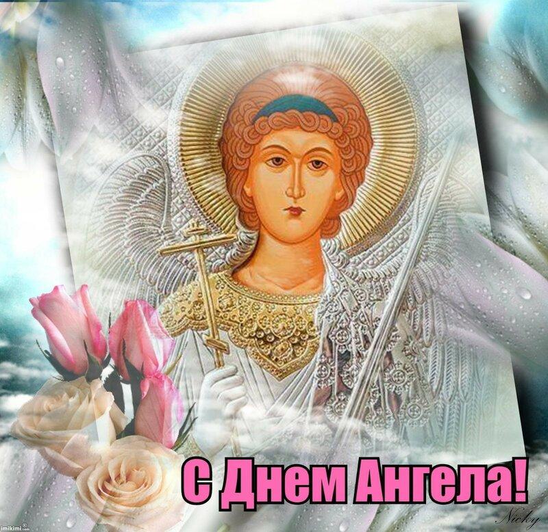 Евгения с днем ангела открытки 21