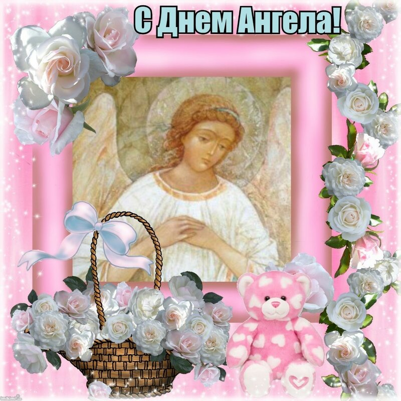 Открытки с днем ангела ираида
