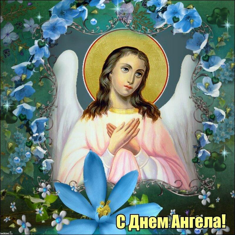 Наступающим, день ангела софьи картинки