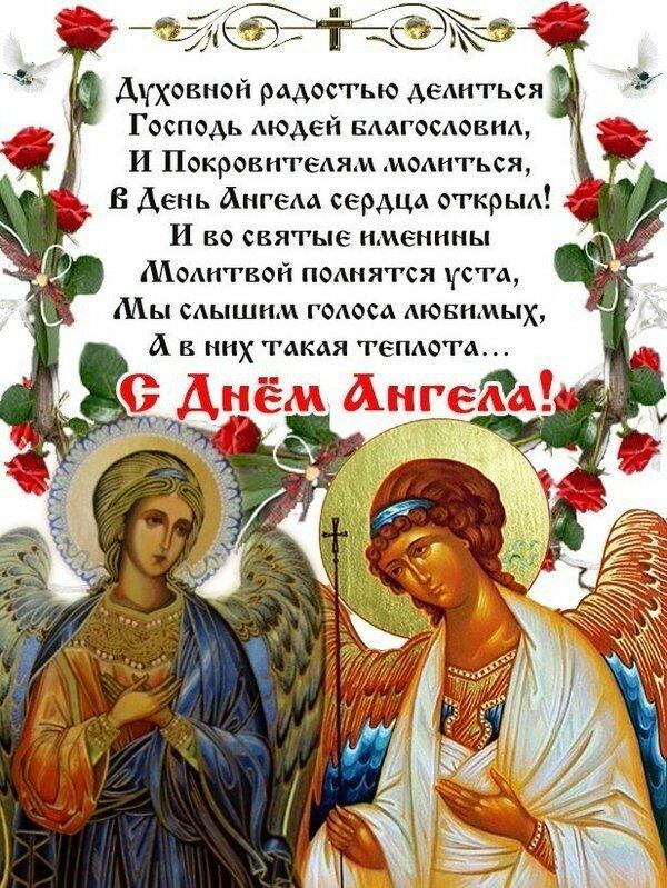 Смешные, открытки с поздравлениями на день ангела
