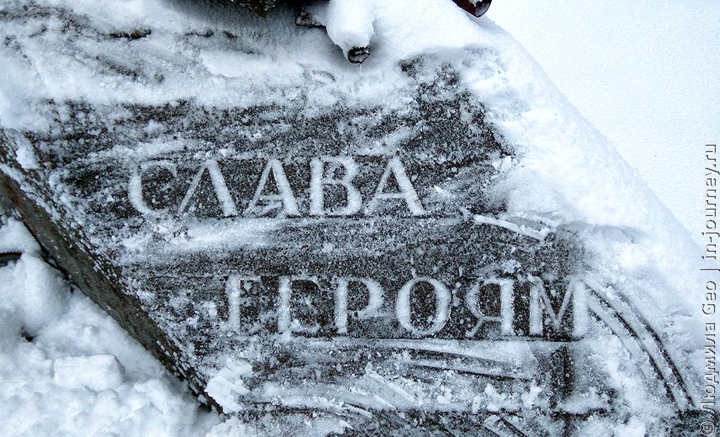 Надпись на памятнике Сийранмяки