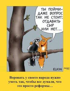 ворона и лисица.jpg